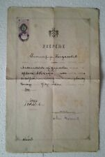 Kingdom Of Serbia Confirmation Document In 1886