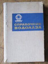 Diver Diving Aqualung Book Soviet Scuba Ussr Frogman Army Russian Manual Water