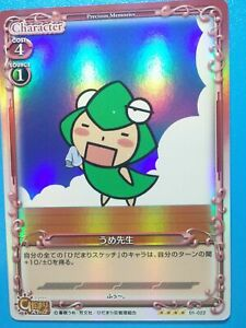 Hidamari Sketch Girl Anime Card Precious Memories 01-022 SR FOIL Ume sensei