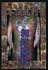 Japanese Tattoo Photo Book Nihon Dento Irezumi The State of the art Pattern 2013
