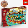 LEGO 80103 Chinese Dragon Boat Race Festival 2019 ASIA EXCLUSIVE New In Box