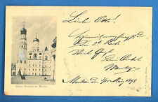 Russia Russland Moscow  Postcard  Pre 1898 (M1895)