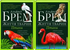 In Ukrainian books Brehm's Life of animals Birds А Брем Життя тварин Птахи. 2 кн