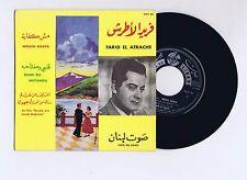 45 RPM EP FARID EL ATRACHE MOUCH KIFAYA (RISSALA MIN IMRAA MAJHOULA)