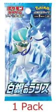 Pokemon Card Japanese - Expansion Pack Silver Lance s6H Booster 1 Pack