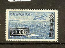 CHINA (P1212B) SC   C61    NGAI COPY  2