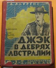 RARE 1927 RUSSIAN SOVIET COVER BOOK Jack Australia Boy in the bush Lawrence Old