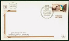 MayfairStamps Israel 1982 Rishon Leziyyon Centenary Tabs First Day Cover wwr1511