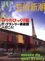 Geijutsu Shincho 2007 Mar musee du quai Branly Bijutsu-kan Japan Book Magazine
