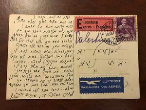 1947 Switzerland Swiss to Israel Express Postcard