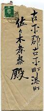 1937 Giappone Storia Postale Antica Busta Manoscritta Japan Old Cover