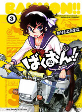 NEW Bakuon!! Vol.3 Japanese Version Manga Comic Mimana Orimoto