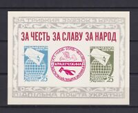 UKRAINE 1968 Underground post, Sheet, MNH