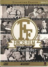 FINOS FILM #2 - THE COMEDIES ( Vougiouklaki) - 4 GREAT GREEK   MOVIES BOX 4 DVD