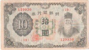 Korea-Japanese Occupation 10 Yen Banknote 1944 Choice Fine Condition Pick#35-A