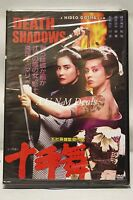 Death Shadows hideo gosha ntsc import dvd English subtitle
