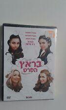 BRATZ -THE MOVIE ISRAEL ISRAELI DVD HEBREW COVER