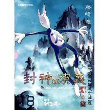 Houshin Engi #18 Manga First Limited Special Edition / FUJISAKI Ryu w/extra