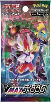 (1pack) Pokemon Card Game VMAX Rising Japanese.ver (5 Cards Included)