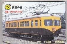 ASIE TELECARTE / PHONECARD .. JAPON 1.000Y TAMURA IO  TRAIN METRO RAILWAYS