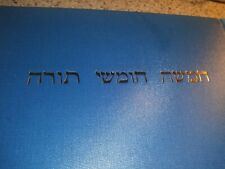 The Pentateuch and Haftorahs Edited by J.H. Hertz (Hardcover) Second edition