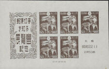 JAPAN:1948 Philatelic Exhibition,Osaka min sheet SGMS466 mint, no gum