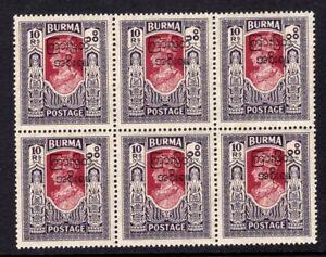 1939 Burma. SC#O55. SG#63. Mint, Never Hinged, VF. Block of 6