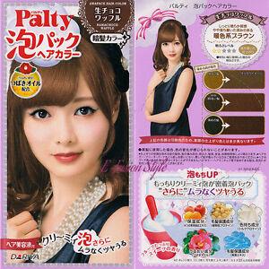 JAPAN Dariya Palty Bubble Trendy Hair Dye Color Dying Kit Set - NamaChoco Waffle