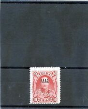 Crete Sc 88(Mi 33)F-Vf Used 1St Overprint Character Omitted, -