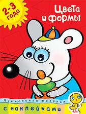 Russian kids child book Color and forms Цвета и формы Учебник для детей 2-3 года