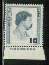 Japan #497 1951 MNH
