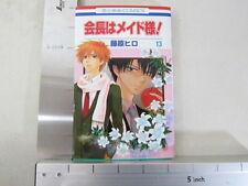 KAICHOU WA MAID SAMA Vol. 13 Manga Comic Hiro Fujiwara Art Book Japan HK1834*