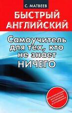 С. Матвеев Быстрый английский. Самоучитель для тех, кто не знает ничего Russisch