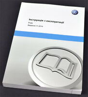 Volkswagen VW Polo Owners manual in ukrainian language , edition 11.2014