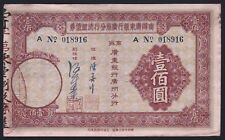1935 China: Canton Bank Loan - $100 Silver Dollars