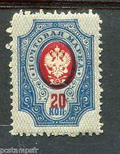 RUSSIE, 1909-19, timbre 70d, VARIETE CENTRE ET VALEUR DEPLACES ARMOIRIES, neuf**