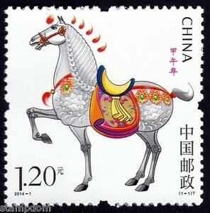 /PRC CHINA 2014 Lunar Year Horse 1v MNH @S4222