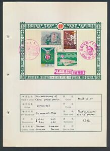 XC79885 Taiwan 1966 anniversary postal service XXL FDC used