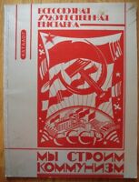 Catalog of All-Union Exhibition Russian Soviet painting graphic art sculpture