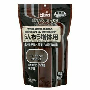 Hikari Ranchu Disc Goldfish Young Koi Fry Growth Food fine granule Sinking 900 g