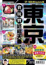 Travel Guide - Tokyo Japan - 東京 食玩買終極天書 17~18全新Update版