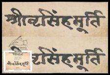 Venda MK 1988 HISTORY of WRITING Hindi Maximum Card Maximum Card MC cm cx85