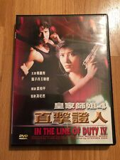 In The Line of Duty IV - Action Movie Universe HK Cynthia Khan Donnie Yen RARE