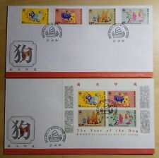 Hong Kong 1994 Zodiac Series Lunar New Year Dog, Stamps & MS FDC 香港生肖狗年邮票小全张首日封