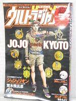ULTRA JUMP Ltd Manga Comic Magazine 2013 Book JOJOLION BIORG TORINITY