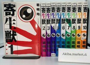 Parasyte New Edition Japanese languageVol.1-10  Complete  set Manga Comics