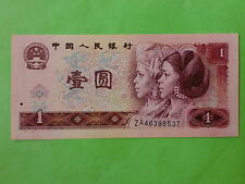China 4th series (1980) 1 Yuan Replacement  (UNC) : ZA 46398537 First launch