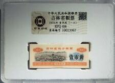 1975 China Jilin Province Food Coupon 吉林省粮票 (100 pcs 一刀) ZQPJ68 EPQ