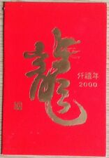 S'pore Ang pow-red packet Chartered Bank 1 PC 2000 new