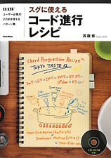 Chord Progression Recipe Pattern Book for DAW Users Japanese for FREE SHIPPING